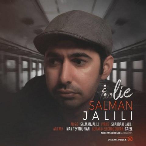 دانلود موزیک جدید سلمان جلیلی دروغ