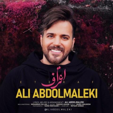 دانلود موزیک جدید علی عبدالمالکی اعتراف