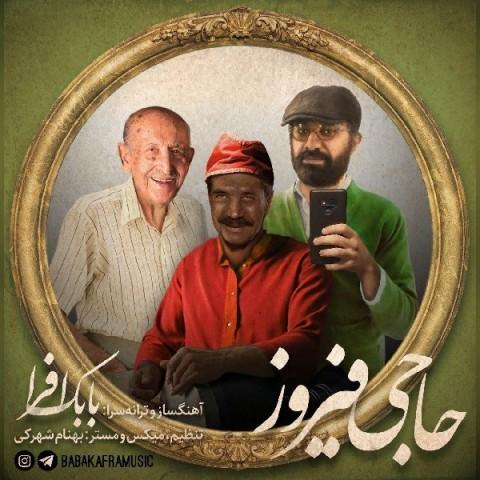 دانلود موزیک جدید حاجی فیروز بابک افرا