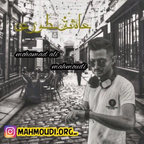 دانلود موزیک جدید محمدعلی محمودی عاشق طوری