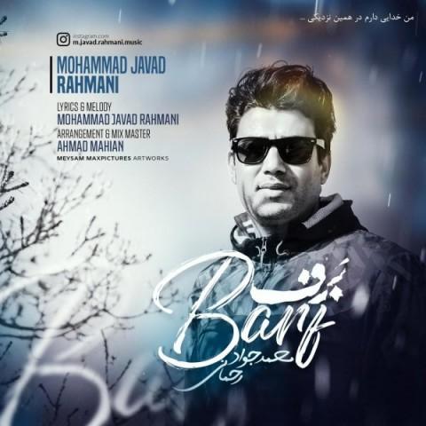 دانلود موزیک جدید محمد جواد رحمانی برف