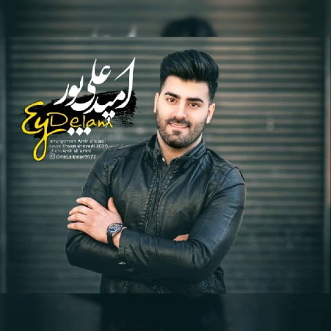دانلود موزیک جدید امید علیپور ای دلم