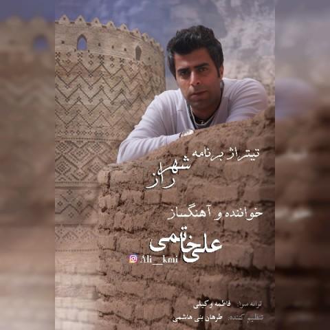 دانلود موزیک جدید علی خاتمی شهر راز
