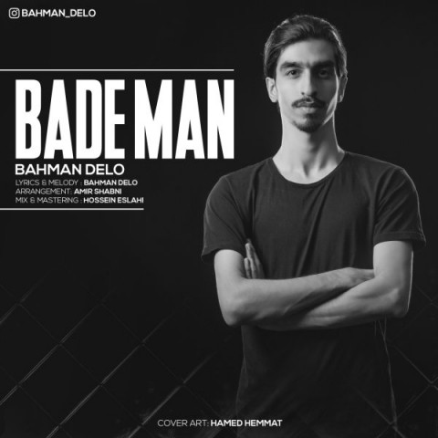 دانلود موزیک جدید بهمن دلو بعد من