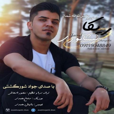 دانلود موزیک جدید جواد شورگشتی ریکا نیشابوری