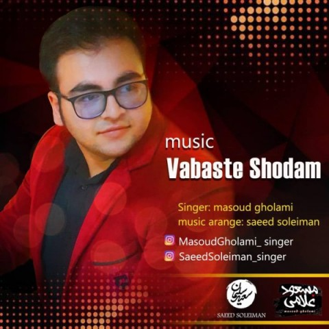 دانلود موزیک جدید مسعود غلامی وابسته شدم