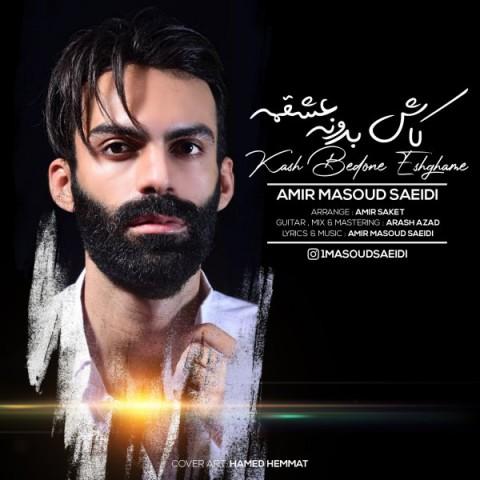 دانلود موزیک جدید امیر مسعود سعیدی کاش بدونه عشقمه