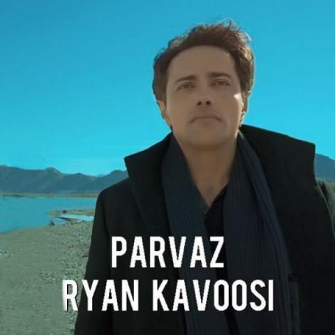 دانلود موزیک جدید ریان کاووسی پرواز