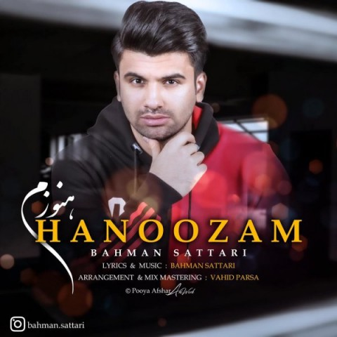 دانلود موزیک جدید بهمن ستاری هنوزم