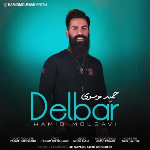 دانلود موزیک جدید حمید موسوی دلبر