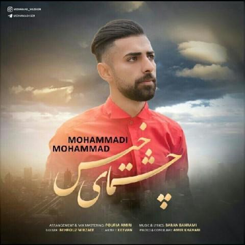 دانلود موزیک جدید محمد محمدی چشمای خیس