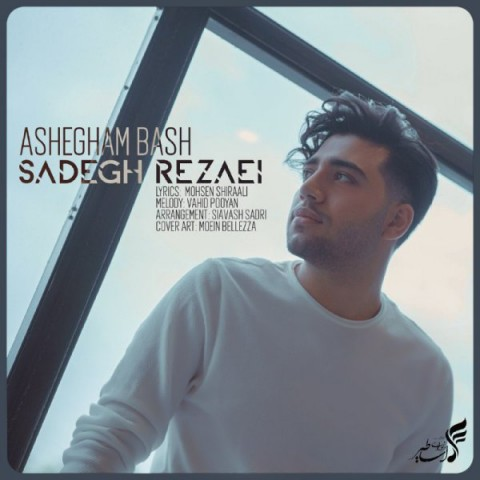 دانلود موزیک جدید صادق رضایی عاشقم باش