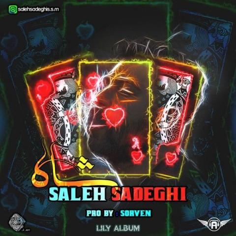 دانلود موزیک جدید صالح صادقی شاه