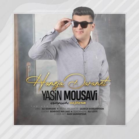 دانلود موزیک جدید یاسین موسوی همه جا دارمت
