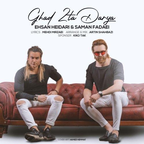دانلود موزیک جدید احسان حیدری و سامان فدایی قد ۲ تا دریا