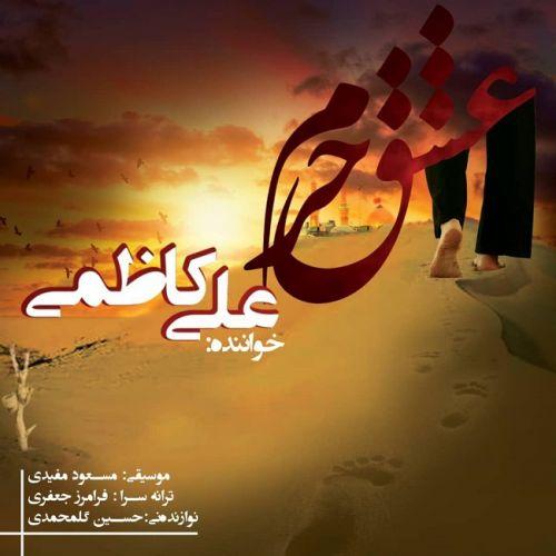 دانلود موزیک جدید علی کاظمی عشق حرام