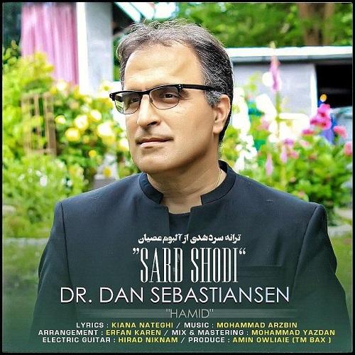دانلود موزیک جدید دکتر دن سباستین سن سرد شدی