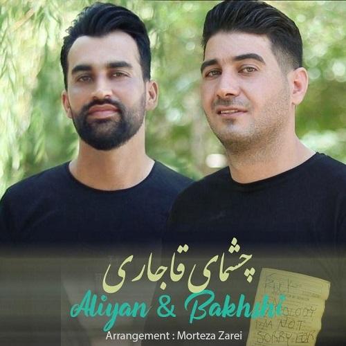 دانلود موزیک جدید جواد علیان و رضا بخشی چشمای قاجاری