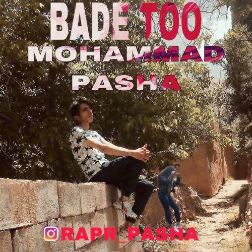 دانلود موزیک جدید محمد پاشا بعد تو