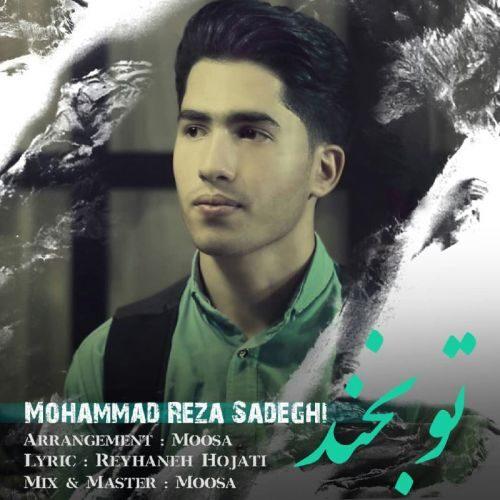 دانلود موزیک جدید محمد رضا صادقى تو بخند