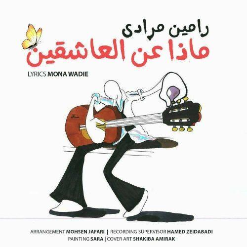 دانلود موزیک جدید رامین مرادی ماذا عن العاشقین