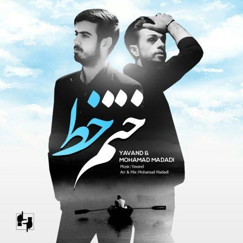 دانلود موزیک جدید یاوند و محمد مددی ختم خط