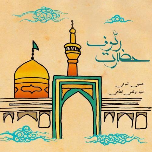 دانلود موزیک جدید حسین اشرفی و سید مرتضی ابطحی حضرت رئوف