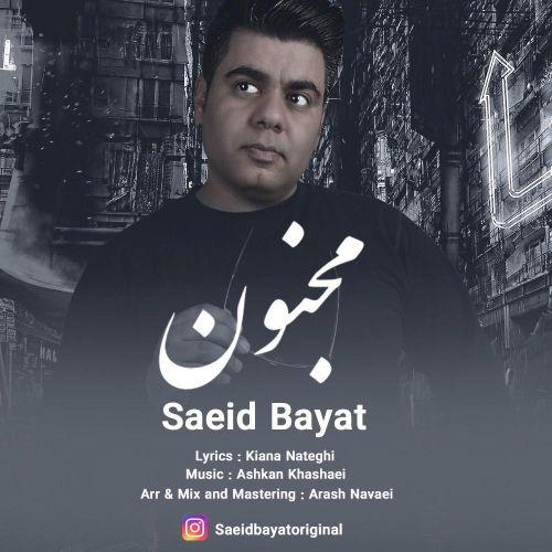 دانلود موزیک جدید سعید بیات مجنون