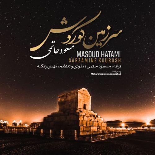 دانلود موزیک جدید سرزمین کوروش مسعود حاتمی