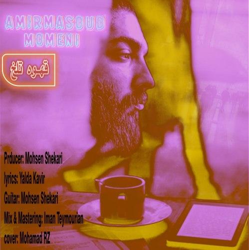 دانلود موزیک جدید امیر مسعود مومنی قهوه تلخ