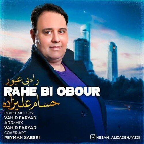دانلود موزیک جدید حسام علیزاده راه بی عبور
