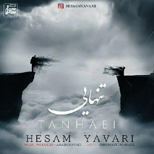 دانلود موزیک جدید حسام یاوری تنهایی
