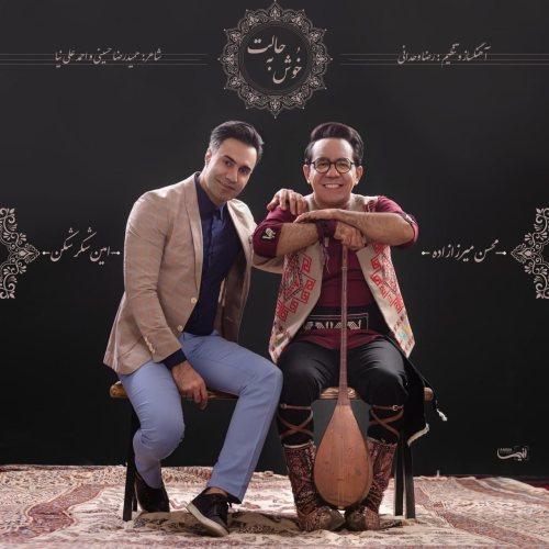 دانلود موزیک جدید امین شکرشکن و محسن میرزازاده خوش به حالت