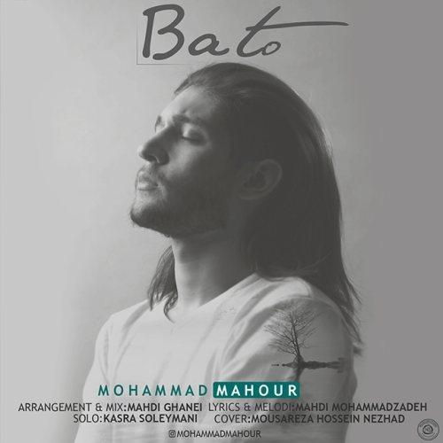 دانلود موزیک جدید محمد ماهور با تو