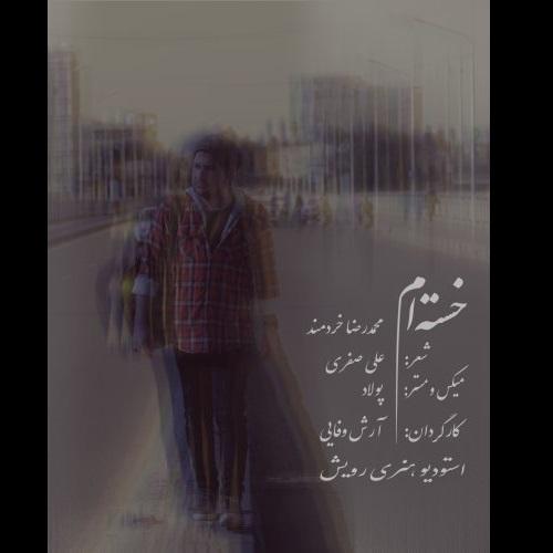 دانلود موزیک جدید محمدرضا خردمند خسته ام