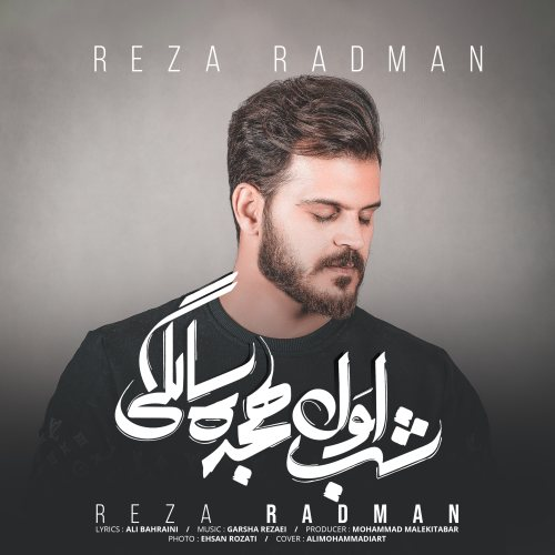 دانلود موزیک جدید رضا رادمان شب اول هجده سالگی