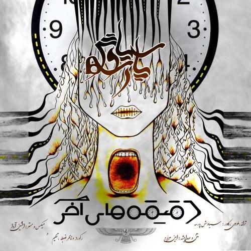 دانلود موزیک جدید سیاوش پارسه و امین مروّج دقیقه های آخر