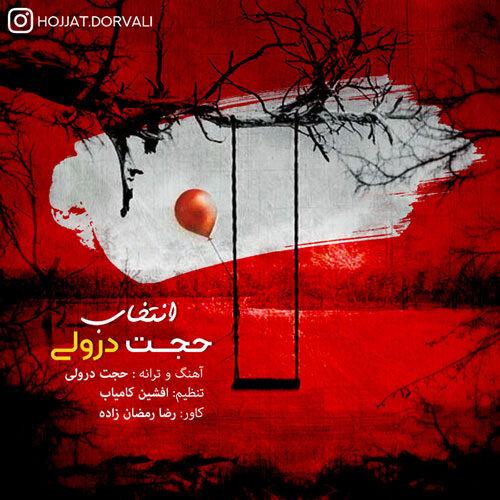 دانلود موزیک جدید حجت درولی انتخاب