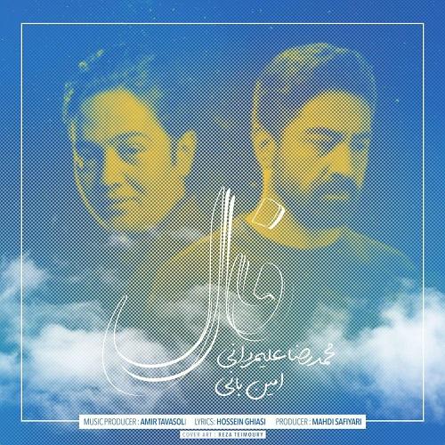 دانلود موزیک جدید امین بانی و محمدرضا علیمردانی فال