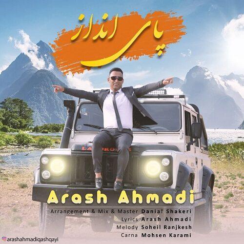 دانلود موزیک جدید آرش احمدی پای انداز