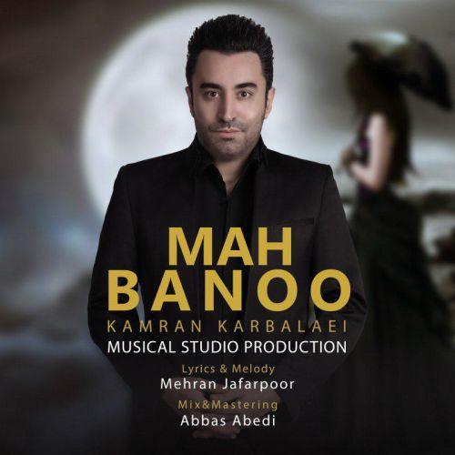 دانلود موزیک جدید کامران کربلایی ماه بانو