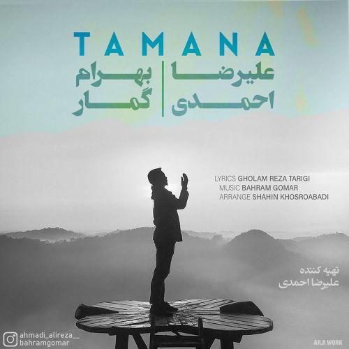 دانلود موزیک جدید علیرضا احمدی و بهرام گمار تمنا