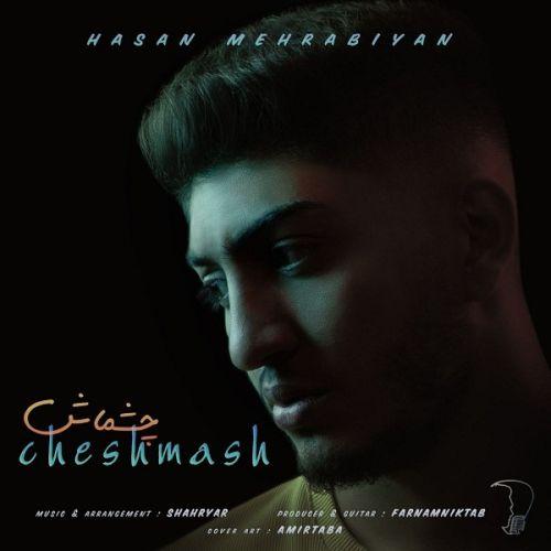 دانلود موزیک جدید حسن مهرابیان چشماش