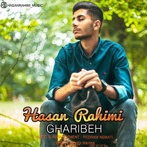 دانلود موزیک جدید حسن رحیمی غریبه