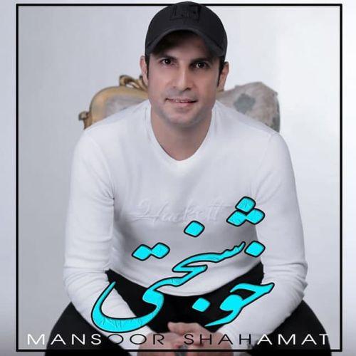 دانلود موزیک جدید منصور شهامت خوشبختی