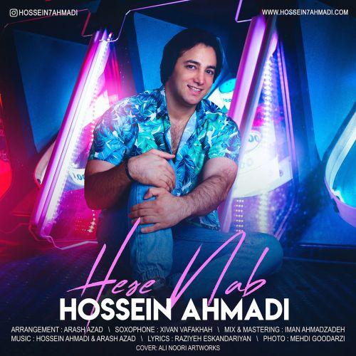 دانلود موزیک جدید حسین احمدی حس ناب