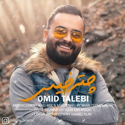 دانلود موزیک جدید امید طالبی چتر خیس