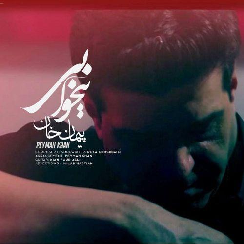 دانلود موزیک جدید پیمان خان بیخوابی