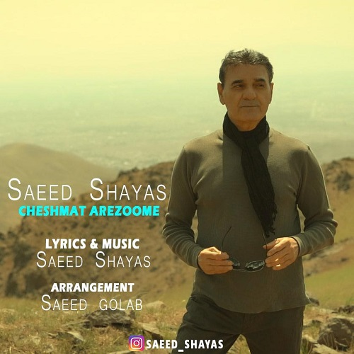 دانلود موزیک جدید سعید شایاس چشمات آرزومه