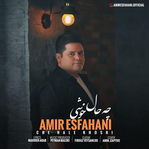 دانلود موزیک جدید امیر اصفهانی چه حال خوشی